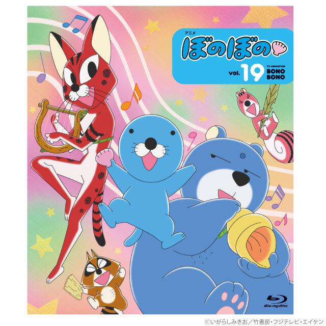 アニメ ぼのぼの 19(Blu-ray)