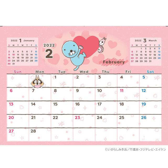 卓上 ぼのぼの2022年カレンダー