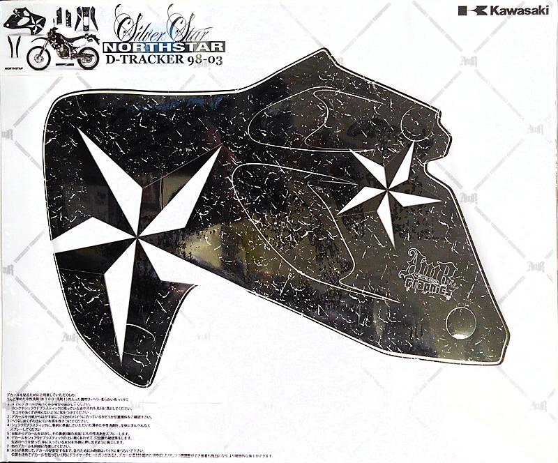 【アウトレット】AMR フルキット KLX250 D-tracker 98-03 ノーススター 即納