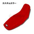 MOTOSEAT GROM(グロム)用 ソリッドシート 色サンプル