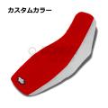 MOTOSEAT GROM(グロム)用 ツートンシート 色サンプル