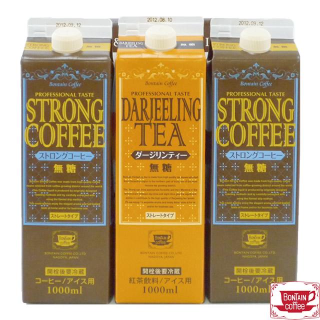 ストロングコーヒー無糖&ダージリンティー無糖3本セット
