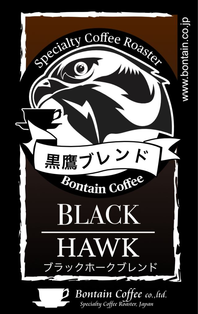ブラックホーク【500g】