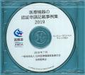 医療機器の認証申請記載事例集 2019 CD版