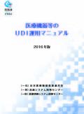 医療機器等のUDI運用マニュアル2016年度版_表紙