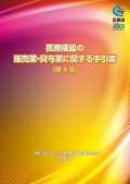 医療機器の販売業・貸与業に関する手引書(第4版) 【法令集、様式CD付】