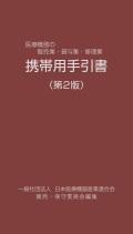 医療機器の販売業・賃貸業・修理業 携帯用手引書(第2版)