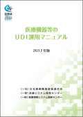 医療機器等のUDI運用マニュアル2017年度版_表紙