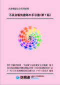 医療機器安全管理情報 不具合報告書の手引書(第7版)