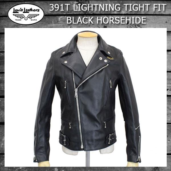正規取扱店 Lewis Leathers(ルイスレザー) No.391T LIGHTNING TIGHT FIT HORSEHIDE (ライトニングタイトフィットホースハイド) BLACK