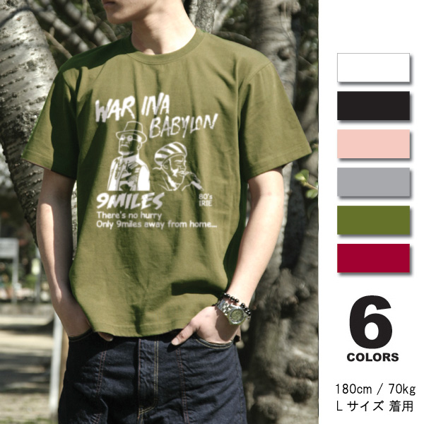 【メール便OK】レゲエ reggae 【まとめ買割引・Tシャツフェスタ対象】【Babylon/fst035】半袖 Tシャツ s/s S M L XL LL/ アメカジ・きれい目・ストリート