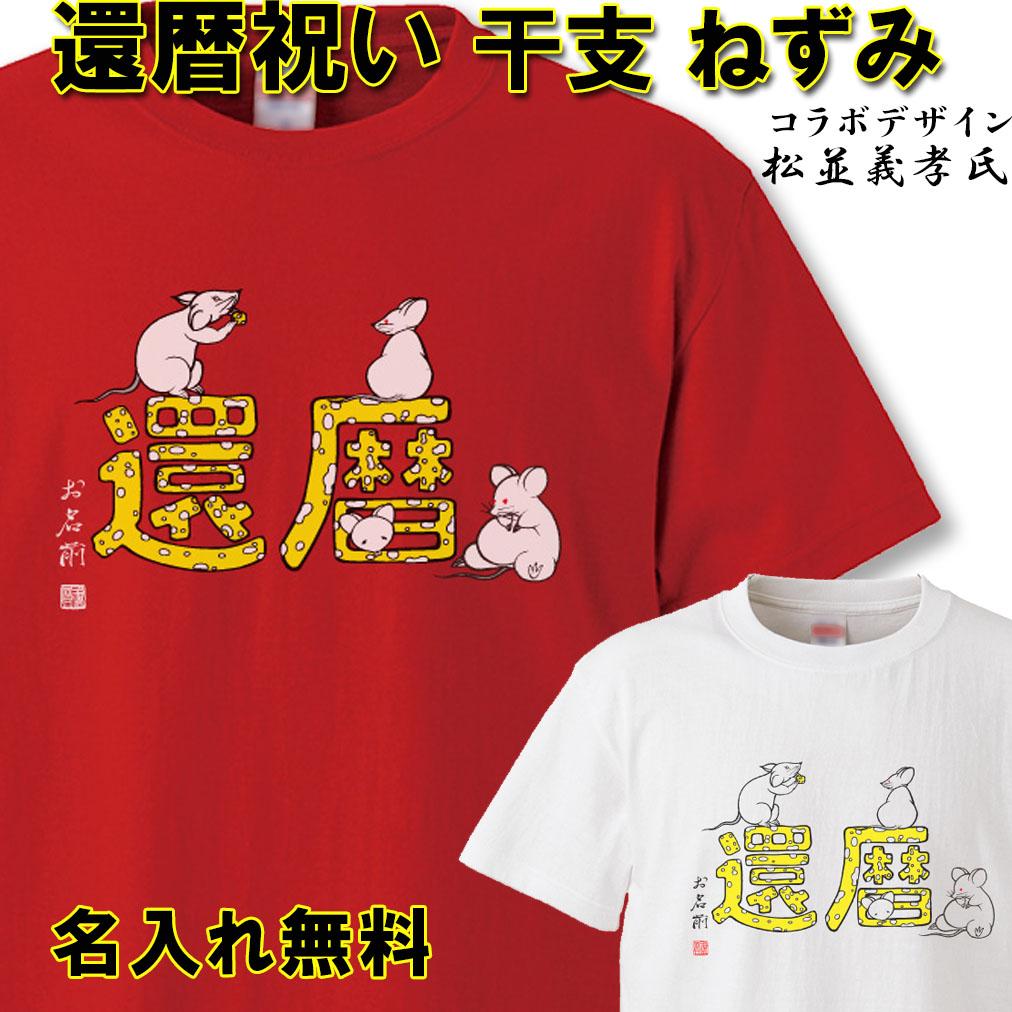 還暦 Tシャツ 名入れ おもしろ 【干支 牛 うし】 還暦祝い  赤い  男性 女性 ちゃんちゃんこ  60歳 プレゼント