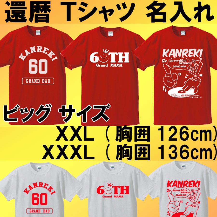 【還暦Tシャツ】御祝 名入れ 敬老の日 【メール便送料無料】半袖 Tシャツ 大きいサイズ/kan-01 カレッジ スマイル レコードs/s S M L XL LL