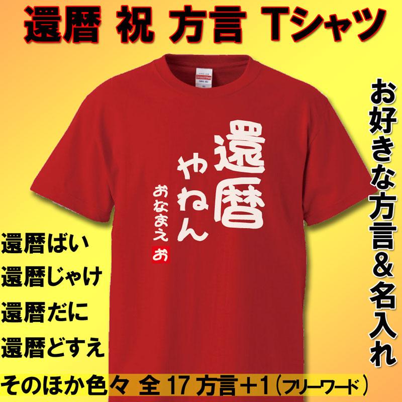 還暦 Tシャツ 方言 名入れ おもしろ 還暦祝い 父 母   赤い  男性 女性【送料無料】ちゃんちゃんこ の代わり 60歳 プレゼント