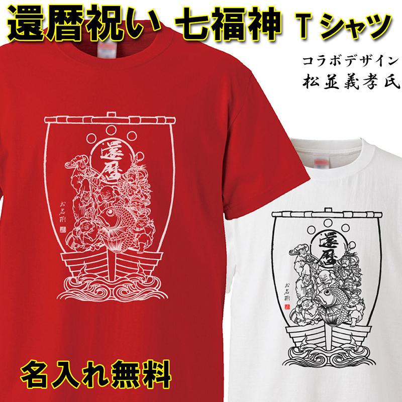 還暦 Tシャツ 名入れ おもしろ 【七福神】 還暦祝い  赤い  男性 女性 ちゃんちゃんこ  60歳 プレゼント