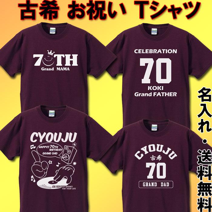 古希 お祝い Tシャツ 名入れ 古希祝い 紫 父 母 男性 女性【祝長寿】ちゃんちゃんこ の代わり 70歳 プレゼント