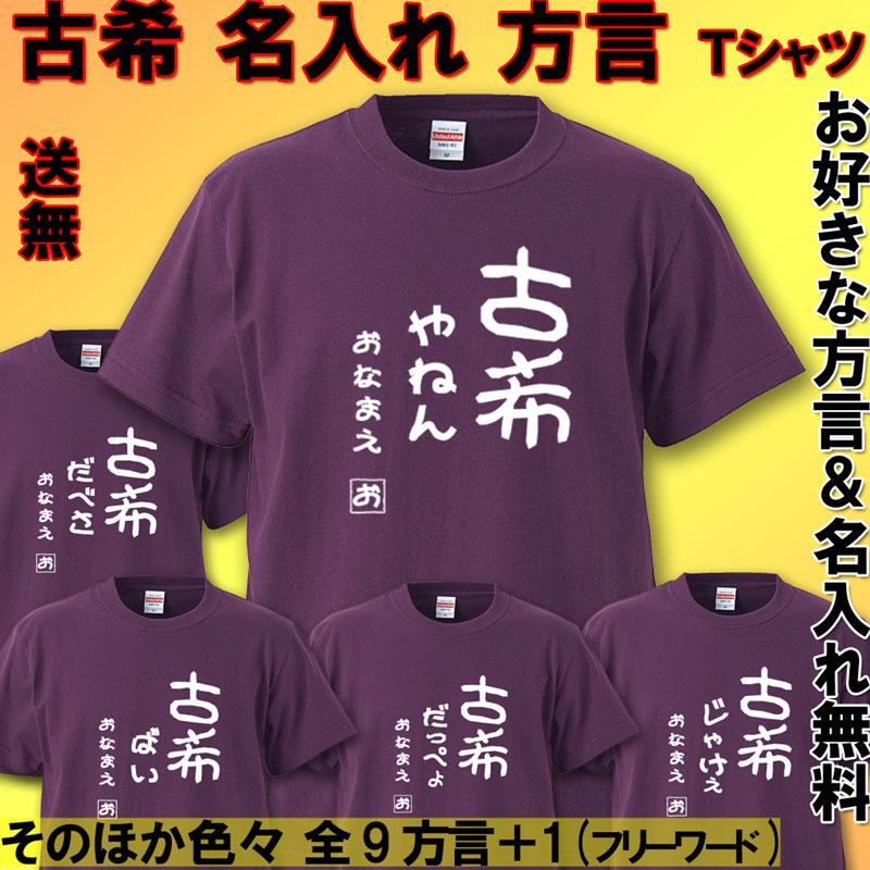 古希 Tシャツ 方言 名入れ おもしろ 古希祝い 父 母   紫  男性 女性 祖父 祖母 70歳 プレゼント