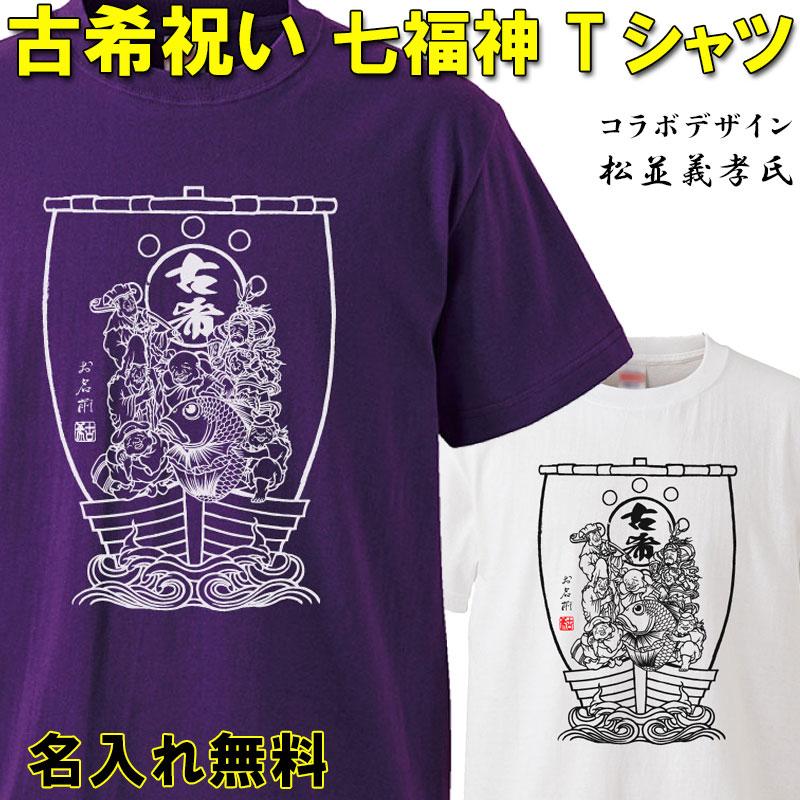 古希 Tシャツ 名入れ おもしろ 【七福神】 古希祝い  紫  男性 女性 ちゃんちゃんこ  70歳 プレゼント