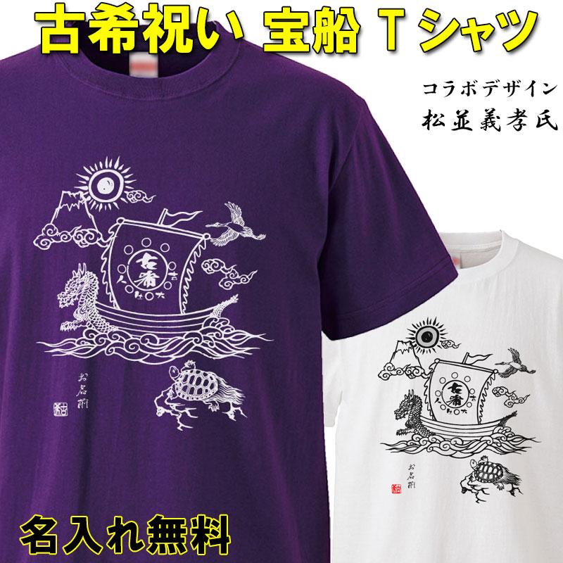 古希 Tシャツ 名入れ おもしろ 【宝船】 古希祝い  紫  男性 女性 ちゃんちゃんこ  70歳 プレゼント
