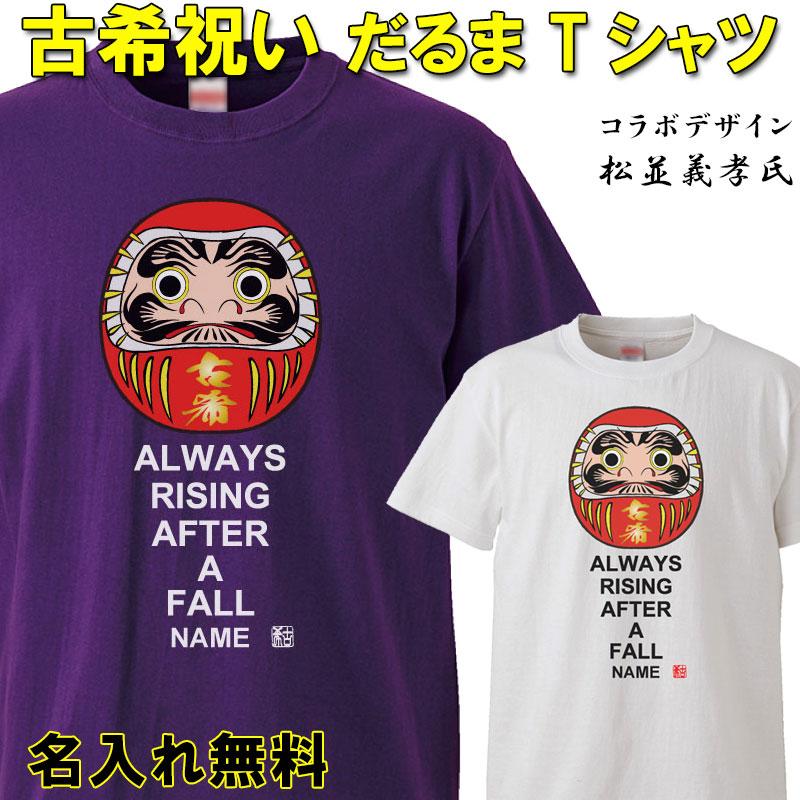 古希 Tシャツ 名入れ おもしろ 【だるま】 古希祝い  紫  男性 女性 ちゃんちゃんこ  70歳 プレゼント