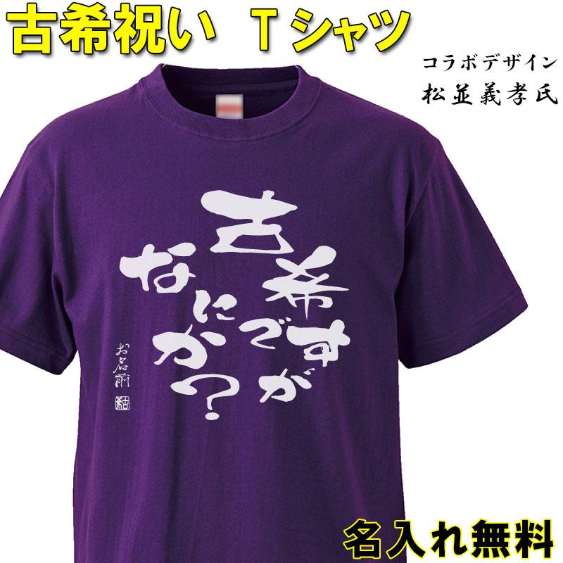 古希 Tシャツ 名入れ おもしろ 【古希ですが】 古希祝い  紫  男性 女性 ちゃんちゃんこ  70歳 プレゼント