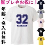 Tシャツ 名入れ 半袖Tシャツ カレッジ プレゼント 三十路 四十路 大きいサイズ メンズ レディース 大人 男性 女性【メール便送料無料】