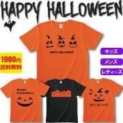 HALLOWEEN Tシャツ 半袖 メンズ KIDS レディース ハロウィンパーティー おそろい  かぼちゃ かわいい ユニバ 人気  【メール便送料無料】
