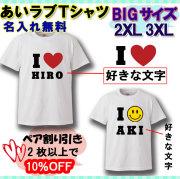 ホワイトデー おもしろ  大きいサイズ あいラブTシャツ 名入れ   プレゼント the white day ペア割り引 3L 4L 5L/XXL/XXXL