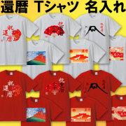 Tシャツ 半袖 メンズ 還暦祝い 名入れ 和風 和柄 敬老の日 父 母  還暦 赤い Tシャツ 男性 女性【送料無料】ちゃんちゃんこ 60歳 プレゼント