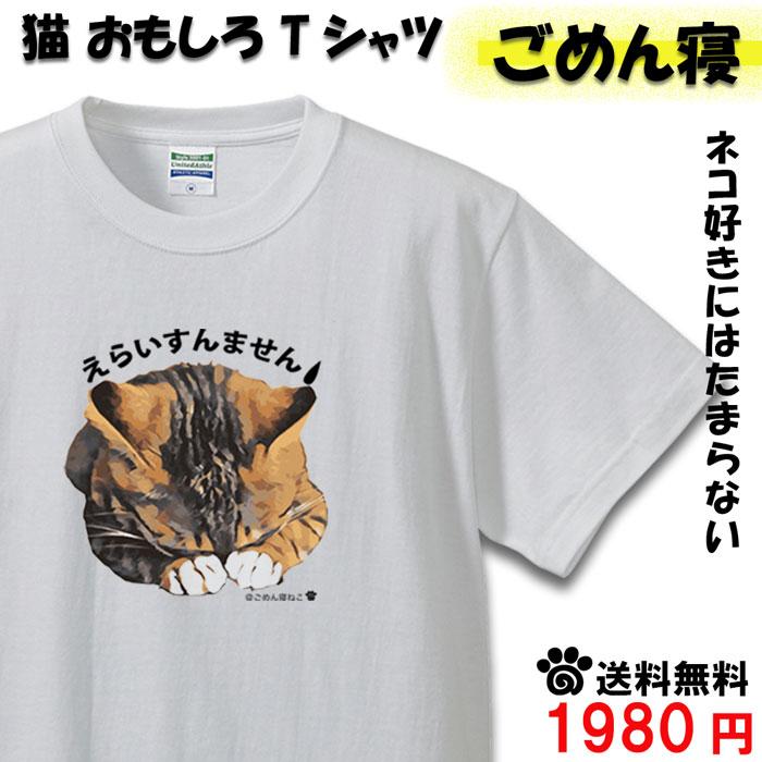 猫 おもしろ ごめん寝 Tシャツ メンズ  レディース 雑貨
