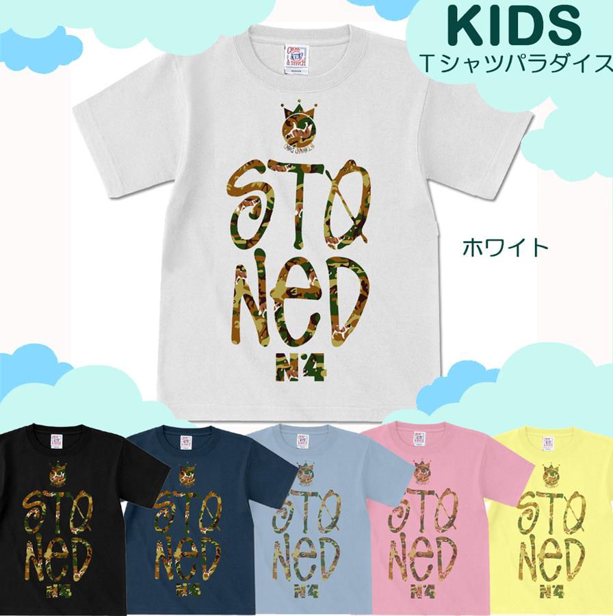 【キッズTシャツパラダイス・2枚で送無】【camo-stoned/prd004ks】【メール便OK】子供服/男の子/女の子/半袖 Tシャツ