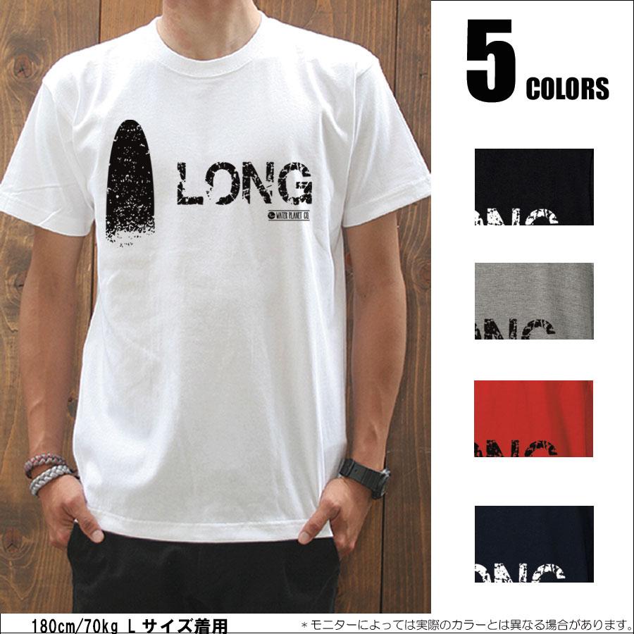 【Tシャツパラダイス・まとめ買割引・2p5000円送無】【LONG/prd033】【メール便送料無料】半袖 Tシャツ s/s/
