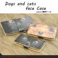 iPhoneケース iphoneシリーズ アイホン アイフォンケース アイフォーン スマホケース ケース 犬 猫 アニマル ドッグ キャット カードポケット