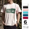 【メール便OK】【まとめ買割引・Tシャツフェスタ対象】【HOLLY/fst034】半袖 Tシャツ s/s S M L XL LL/