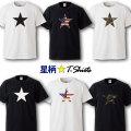 星柄 Tシャツ 大きいサイズ 半袖 メンズ 人気 カッコイイ デザイン おもしろ  プレゼント