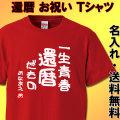 還暦 Tシャツ 名入れ 還暦祝い 父 母   赤い  男性 女性【送料無料】ちゃんちゃんこ の代わり 60歳 プレゼント