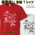 還暦 Tシャツ 名入れ おもしろ 【宝船】 還暦祝い  赤い  男性 女性 ちゃんちゃんこ  60歳 プレゼント