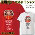 還暦 Tシャツ 名入れ おもしろ 【だるま】 還暦祝い  赤い  男性 女性 ちゃんちゃんこ  60歳 プレゼント