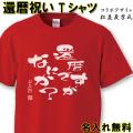 還暦 Tシャツ 名入れ おもしろ 【還暦ですが】 還暦祝い  赤い  男性 女性 ちゃんちゃんこ  60歳 プレゼント