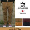 【MC APACHE】トラウザー クラシック ツイル パンツ 【mn7702】  【日本製】メンズ/ワークパンツ/きれい目アメカジストリート
