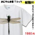 おにやんま Tシャツ オニヤンマ おもしろTシャツ オニヤンマ 虫 昆虫 トンボ メンズ  レディース