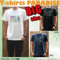 Tシャツメンズ/大きいサイズ/ビッグTシャツパラダイス対象/【mental/prd002big】まとめ割