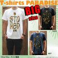 Tシャツメンズ/大きいサイズ/ビッグTシャツパラダイス対象/【camo-stoned/prd004big】まとめ割