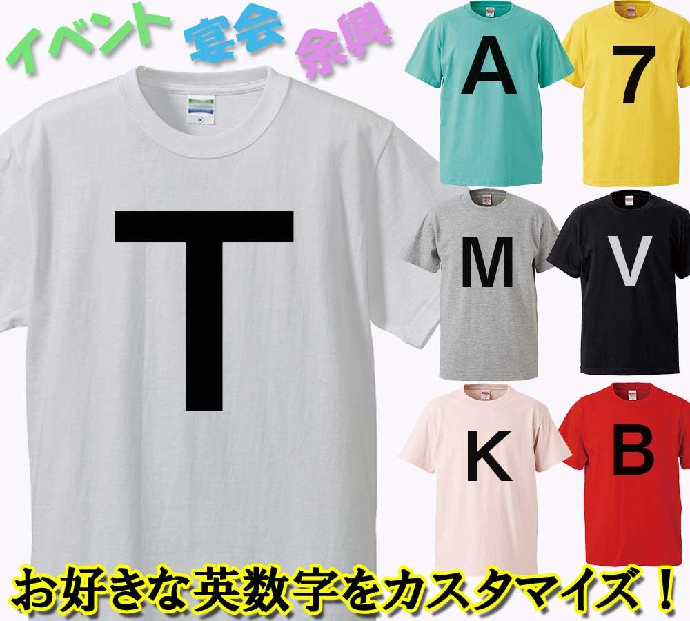 TT兄弟 Tシャツ 仮装 おもしろtシャツ 宴会 イベント 忘年会 新年会 余興 ハロウィン