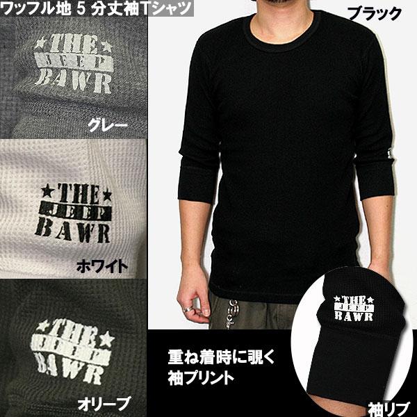 【送料無料】レイヤー・重ね着に!ワッフル5分袖Tシャツ・サーマル5分袖Tアメカジきれい目ストリート