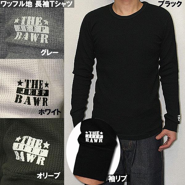 【送料無料】レイヤー・重ね着に!ワッフル長袖Tシャツ・サーマルロンTアメカジきれい目ストリート