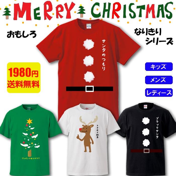 クリスマス Tシャツ おもしろ サンタクロース Xmas コスプレ ツリー トナカイ メンズ KIDS レディース 【メール便送料無料】