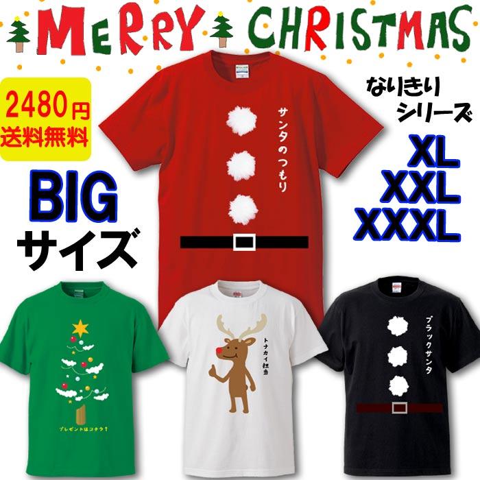 クリスマス Tシャツ 大きいサイズ おもしろ サンタクロース Xmas コスプレ ツリー トナカイ メンズ  【メール便送料無料】