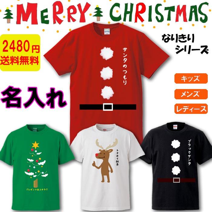 クリスマス Tシャツ 名入れ おもしろ サンタクロース Xmas コスプレ ツリー トナカイ メンズ  【メール便送料無料】
