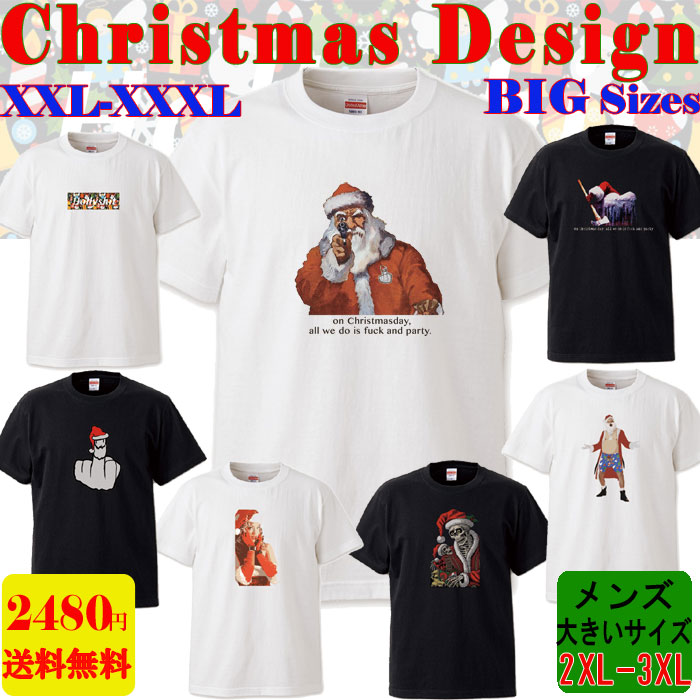 クリスマス Tシャツ 大きいサイズ カッコイイ デザイン おもしろ サンタクロース  Xmas コスプレ メンズ  【メール便送料無料】